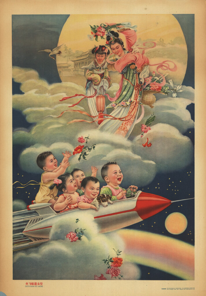 """Roaming Outer Space in an Air Ship,"" 1962, designed by Zhang Ruiheng. Collection International Institute of Social History (Amersterdam)."